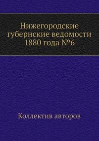 Нижегородские губернские ведомости 1880 года №6