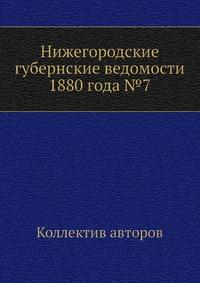 Нижегородские губернские ведомости 1880 года №7