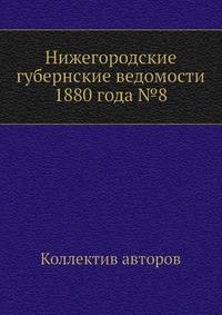 Нижегородские губернские ведомости 1880 года №8