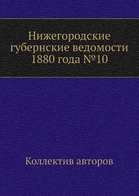 Нижегородские губернские ведомости 1880 года №10