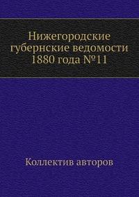Нижегородские губернские ведомости 1880 года №11