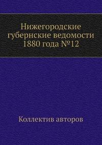 Нижегородские губернские ведомости 1880 года №12