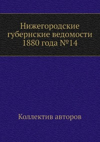 Нижегородские губернские ведомости 1880 года №14