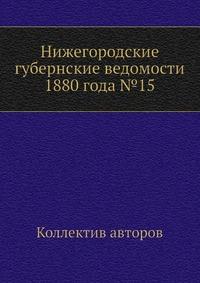 Нижегородские губернские ведомости 1880 года №15