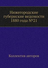 Нижегородские губернские ведомости 1880 года №21