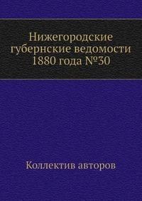 Нижегородские губернские ведомости 1880 года №30