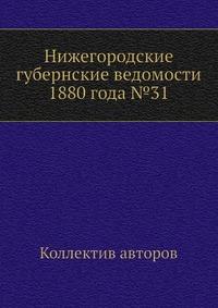 Нижегородские губернские ведомости 1880 года №31