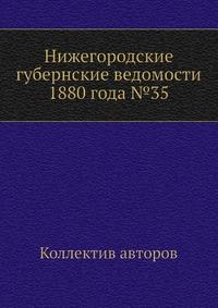 Нижегородские губернские ведомости 1880 года №35