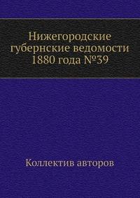 Нижегородские губернские ведомости 1880 года №39