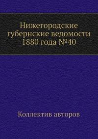 Нижегородские губернские ведомости 1880 года №40