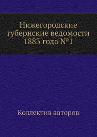Нижегородские губернские ведомости 1883 года №1