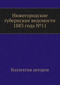 Нижегородские губернские ведомости 1883 года №11