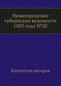 Нижегородские губернские ведомости 1883 года №20