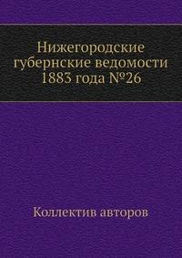 Нижегородские губернские ведомости 1883 года №26