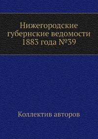 Нижегородские губернские ведомости 1883 года №39