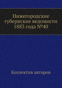 Нижегородские губернские ведомости 1883 года №40