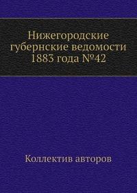 Нижегородские губернские ведомости 1883 года №42