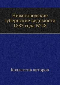 Нижегородские губернские ведомости 1883 года №48