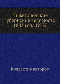 Нижегородские губернские ведомости 1883 года №52