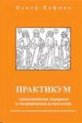 Традиционная хорарная и медицинская астрология. Практикум
