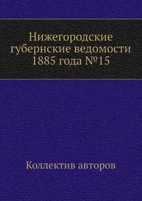 Нижегородские губернские ведомости 1885 года №15