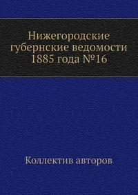 Нижегородские губернские ведомости 1885 года №16