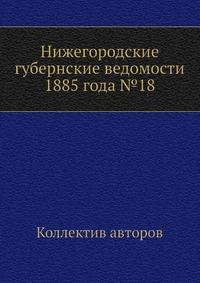 Нижегородские губернские ведомости 1885 года №18
