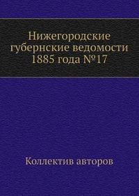 Нижегородские губернские ведомости 1885 года №17