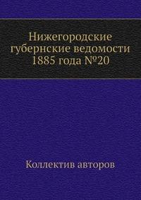 Нижегородские губернские ведомости 1885 года №20
