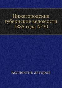 Нижегородские губернские ведомости 1885 года №30