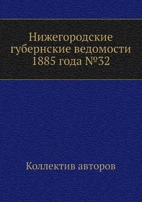 Нижегородские губернские ведомости 1885 года №32