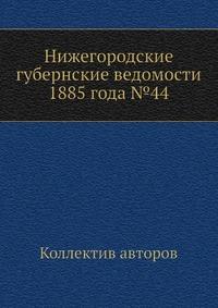 Нижегородские губернские ведомости 1885 года №44