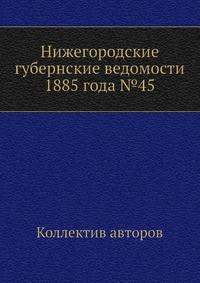 Нижегородские губернские ведомости 1885 года №45