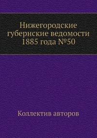 Нижегородские губернские ведомости 1885 года №50