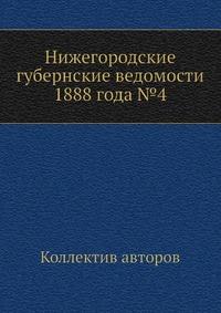 Нижегородские губернские ведомости 1888 года №4