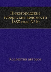 Нижегородские губернские ведомости 1888 года №10