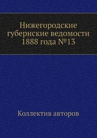 Нижегородские губернские ведомости 1888 года №13