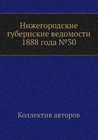 Нижегородские губернские ведомости 1888 года №30