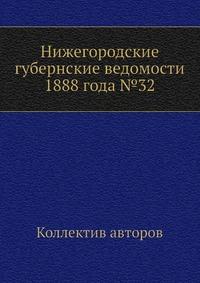 Нижегородские губернские ведомости 1888 года №32