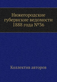 Нижегородские губернские ведомости 1888 года №36