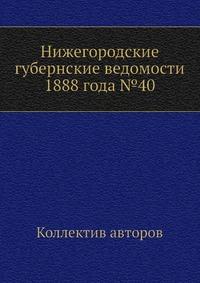 Нижегородские губернские ведомости 1888 года №40