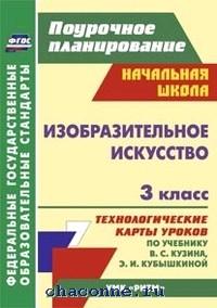 Изобразительное искусство 3 кл. Технологические карты уроков по учебнику Кузина, Кубышкиной