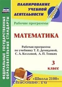 Математика 3 кл. Рабочая программа по учебнику Демидовой, Козловой, Тонких