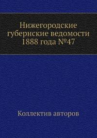Нижегородские губернские ведомости 1888 года №47