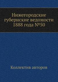 Нижегородские губернские ведомости 1888 года №50