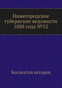 Нижегородские губернские ведомости 1888 года №52