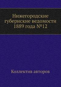 Нижегородские губернские ведомости 1889 года №12