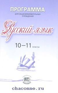 Русский язык 10-11 кл. Программа для общеобразовательных учреждений