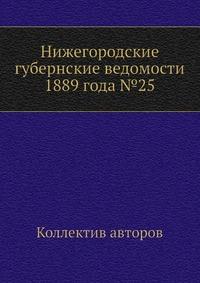 Нижегородские губернские ведомости 1889 года №25