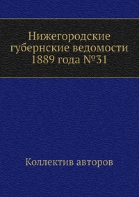 Нижегородские губернские ведомости 1889 года №31